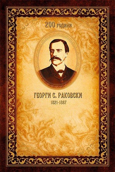 Бележник - Георги Раковски